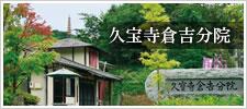 久宝寺倉吉分院(浄土真宗本願寺派)